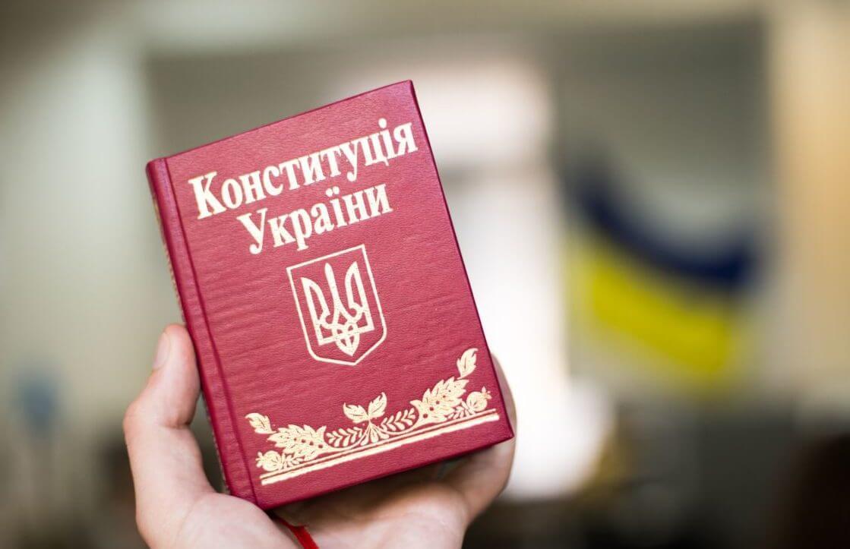 konstytutsiya-ukrayiny-e1561708787475-1